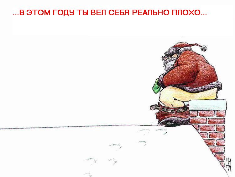 http://snusia.spb.ru/badsanta.jpg